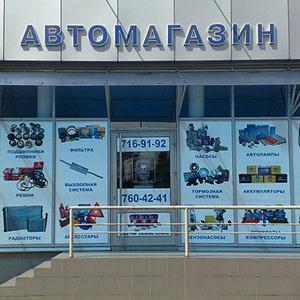 Автомагазины Жирнова
