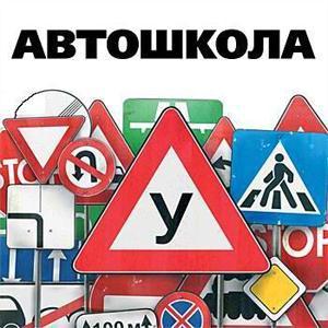 Автошколы Жирнова