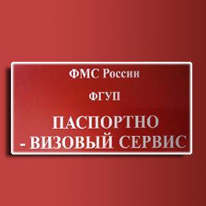 Паспортно-визовые службы Жирнова