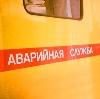 Аварийные службы в Жирнове