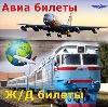 Авиа- и ж/д билеты в Жирнове