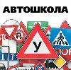 Автошколы в Жирнове