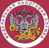 Налоговые инспекции, службы в Жирнове