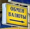 Обмен валют в Жирнове