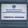Отделения полиции в Жирнове
