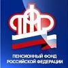 Пенсионные фонды в Жирнове