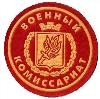 Военкоматы, комиссариаты в Жирнове